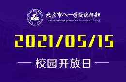 2021年北京市八一学校国际部校园开放日来袭!图片