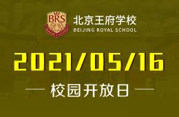 2021年北京王府学校小升初信息采集,赶紧来王府探校了!图片