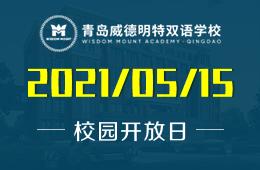 2021年青岛威德明特双语学校五月第二场开放日报名中!图片