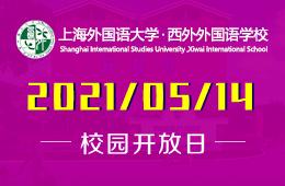 2021年上海外国语大学西外外国语学校高中开放日来啦图片