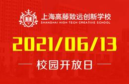 2021年上海高藤致远创新学校校园开放日预约进行中图片