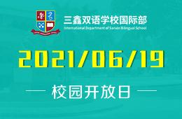 2021年三鑫双语学校国际部招生说明会等你来哦图片