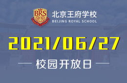 2021年北京王府学校校园开放日不容错过图片