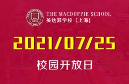 2021年上海美达菲学校开放日等你来预约图片