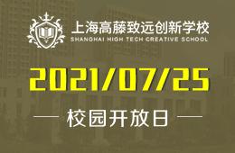 2021年上海高藤致远创新学校校园开放日等你来图片