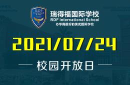 2021年瑞得福国际学校校园开放日免费预约!图片