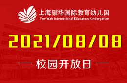 2021年上海耀华国际教育幼儿园体验日等你来图片