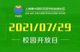 2021年上海耀华临港校区课程说明会来了图片