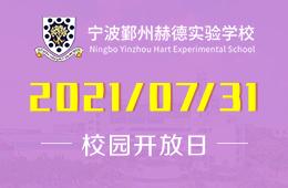 2021年宁波鄞州赫德实验学校开放日报名中图片