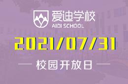 2021年北京爱迪国际学校7月开放日探校不容错过图片