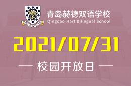 2021年青岛赫德双语学校7月开放日计划出炉图片