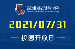2021年深圳国际预科学院开放日预告图片