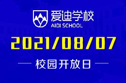2021年北京爱迪国际学校8月校园开放日安排走起图片