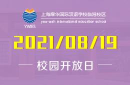 2021年上海耀华临港校区课程说明会与你不见不散!图片