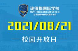 2021年瑞得福国际学校校园开放日等你来!图片