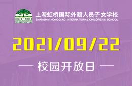2021年上海虹桥国际外籍人员子女学校校园开放日报名预约图片