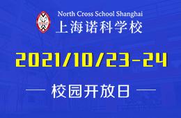 2021年上海诺科学校校园开放日要开始啦!图片