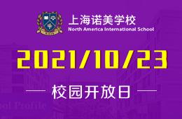 2021年上海诺美学校校园开放日已开启预约图片