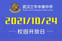 2021年武汉三牛中美中学开放日&课堂体验报名图片