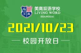2022年上海美高双语学校插班生开放日活动开启预约图片