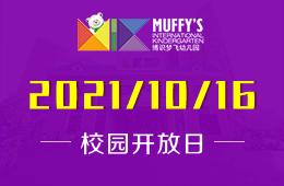 2021年Muffy's博识梦飞幼儿园(四季青园)开放日等你来图片