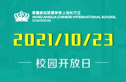 """上海诺德安达双语学校公羊""""运动日""""暨校园体验日预约开启图片"""