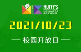 Muffy's博识梦飞幼儿园(山水园)开放日邀您参加图片