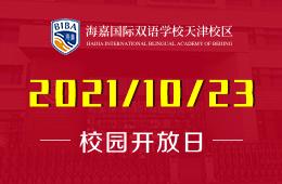 海嘉国际双语学校天津校区校园开放日欢迎您图片