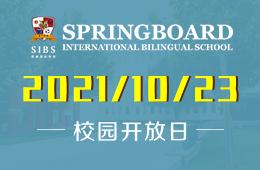 2021年北京君诚国际双语学校校园开放日邀您参观IB世界学校图片