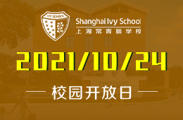 2022年春季上海常青藤学校融合高中部开放日预约图片