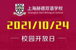 2022学年上海赫德双语学校中学首场开放日现开放预约图片