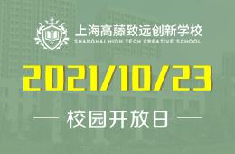 上海高藤致远创新学校校园开放日预约报名点这里图片
