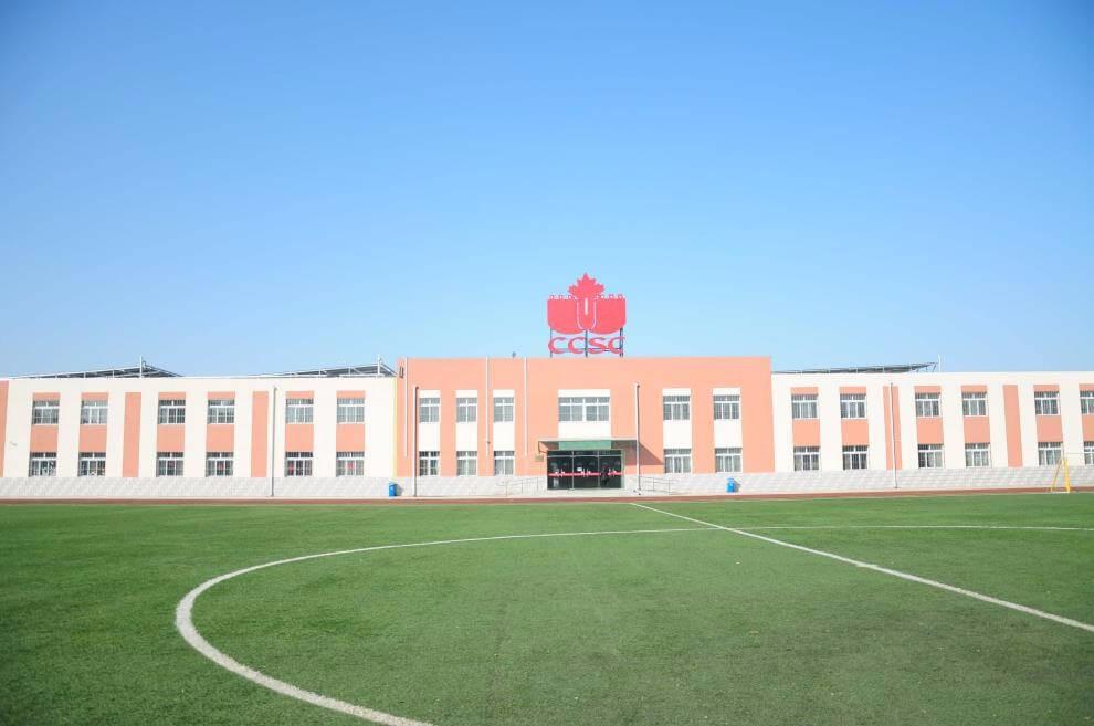 北京中加学校学校风景图集