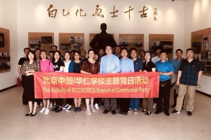 北京中加学校弘扬烈士革命精神活动图集