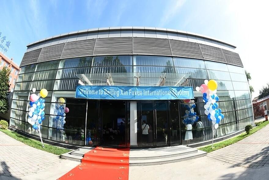 北京市新府学外国语学校建筑设施图集