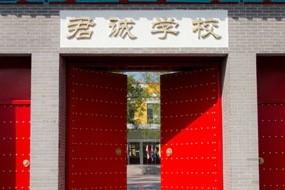 北京君诚国际双语学校校园建筑图集
