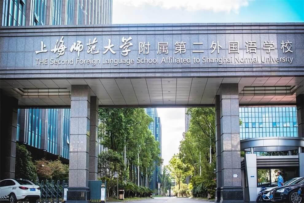 上海师大附二外学校环境图集