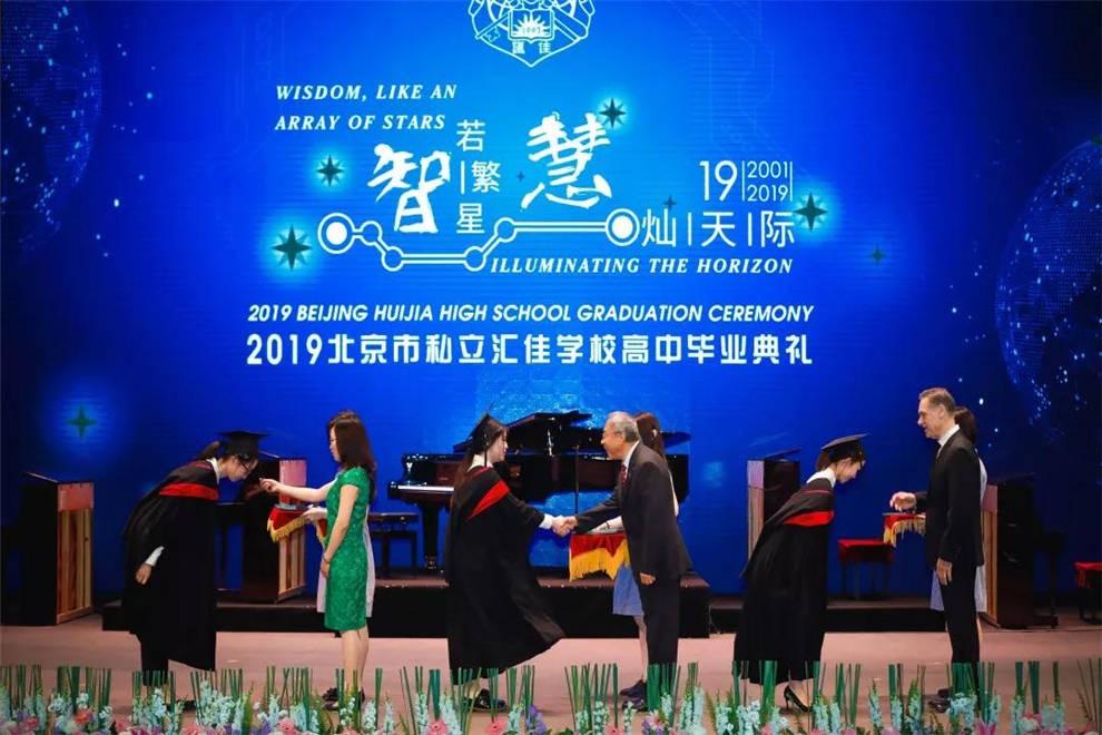北京私立汇佳学校毕业典礼图集