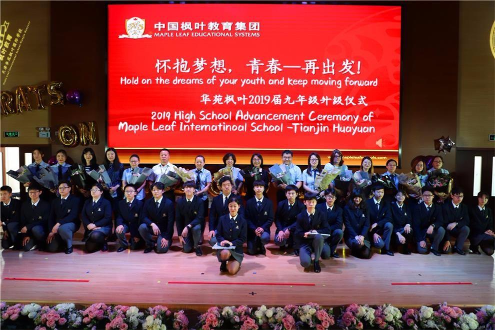 天津华苑枫叶国际学校初中升级仪式图集