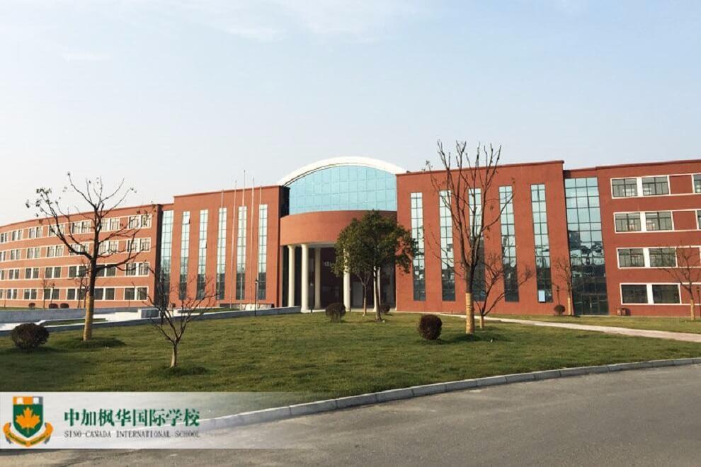 中加枫华国际学校教学区图集