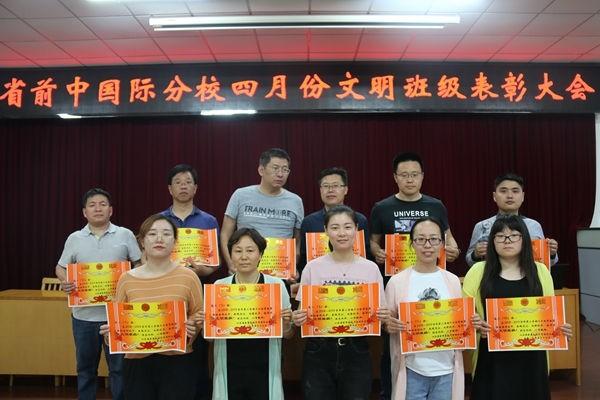 江苏省前黄国际中学召开四月份文明班级表彰大会图集