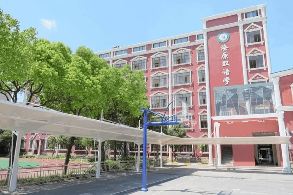 上海市燎原双语学校校园环境图集