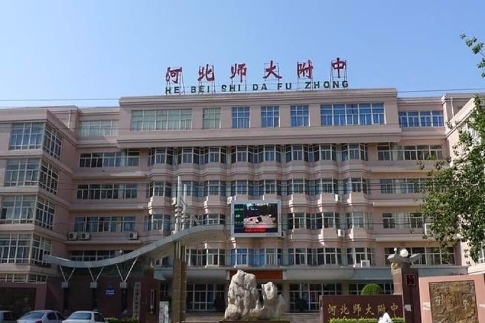 河北师范大学附属中学中加班校园风采图集