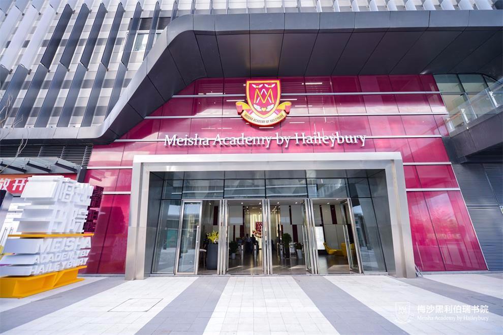 广州梅沙黑利伯瑞书院校园环境图集