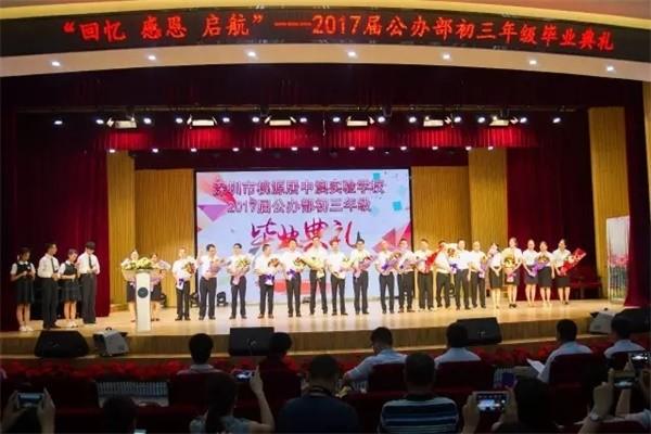 深圳桃源居中澳实验学校初中毕业典礼图集