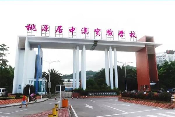 深圳桃源居中澳实验学校建筑图集