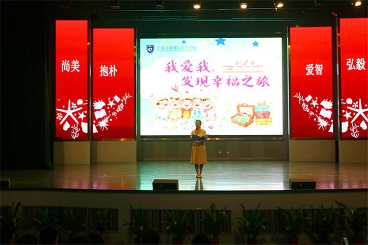 宁波滨海国际合作学校心理健康周活动图集