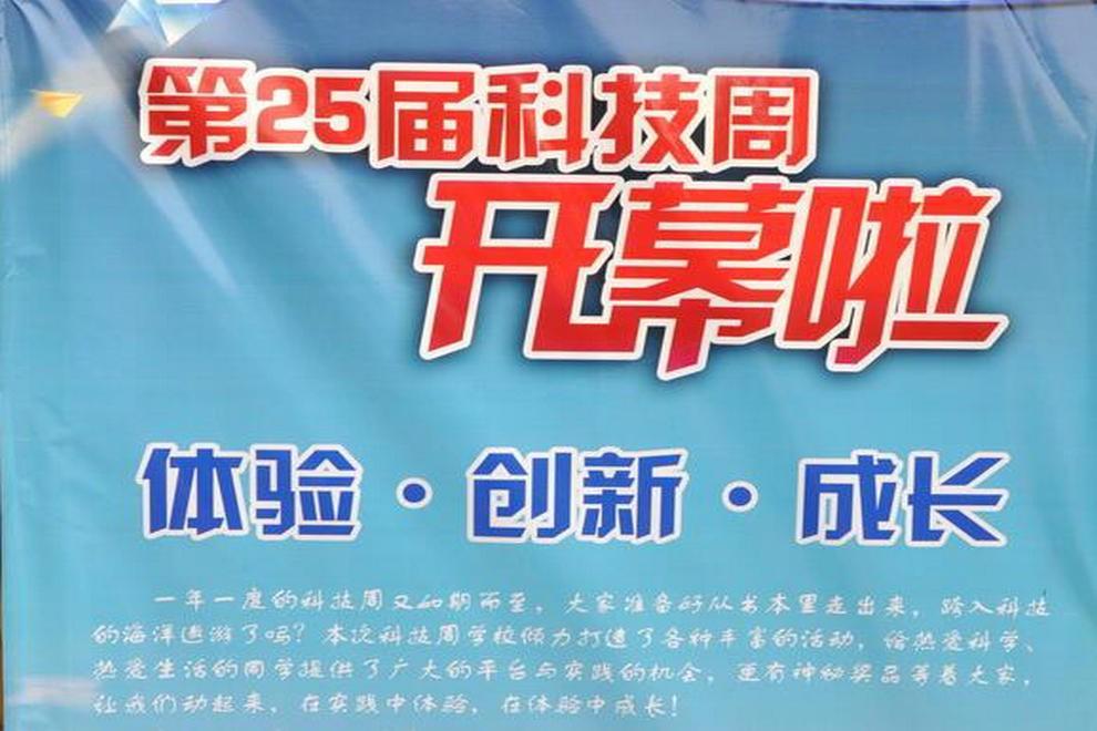 南京外国语学校国际部第二十五届科技周活动图集