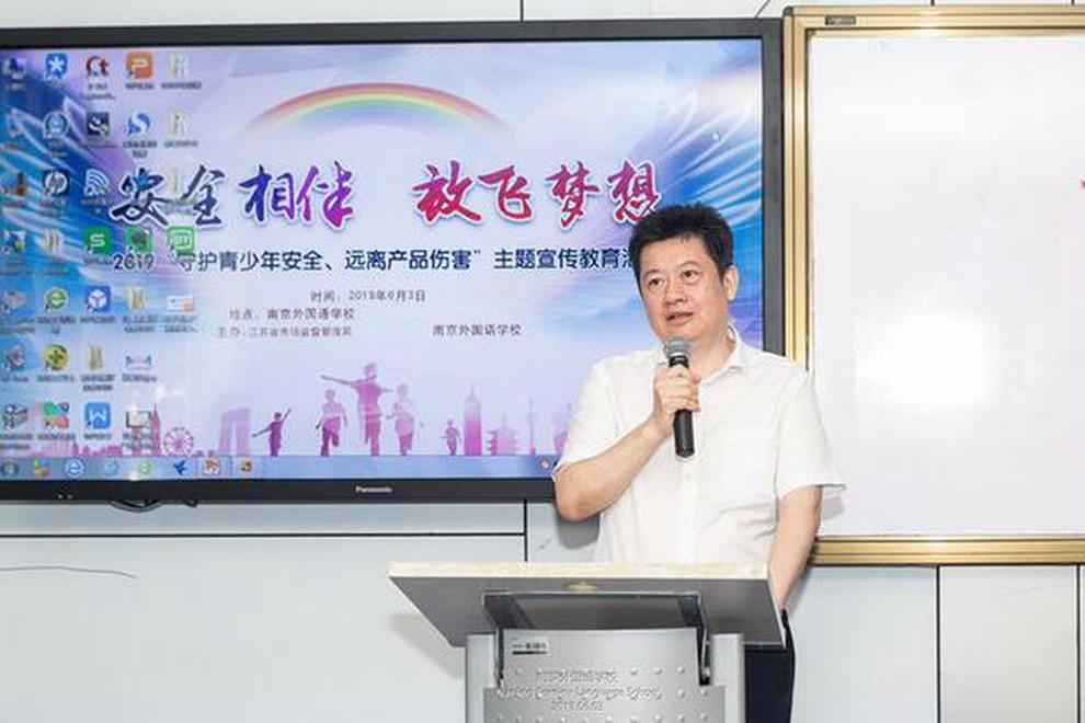 南京外国语学校国际部【安全相伴-放飞梦想】宣传活动图集