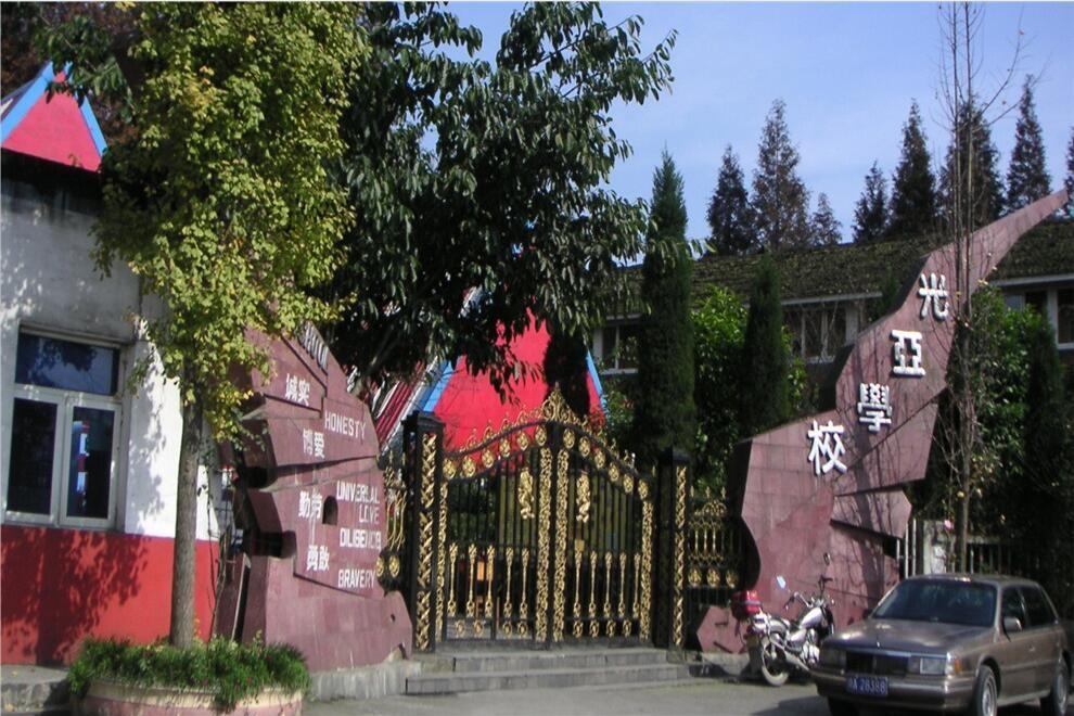 麓山国际光亚学校风貌图集
